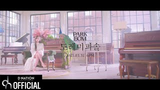 [Teaser] 박봄(Park Bom) - 도레미파솔 (Do Re Mi Fa Sol) (feat.창모(CHANGMO)) M/V Teaser 2
