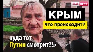 КРЫМ - Что происходит?! Куда Путин СМОТРИТ?! Новости Крым 2019
