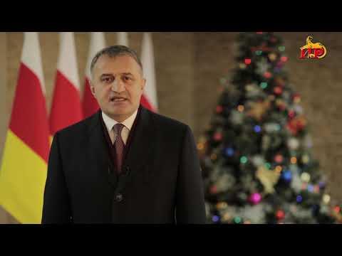 Новогоднее обращение к народу Республики Южная Осетия