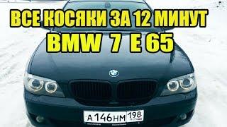 Все косяки BMW 7 E65 за 12 минут
