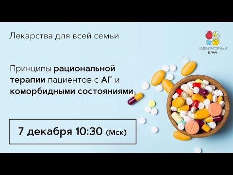 Лекарства для всей семьи. 07 12. 20