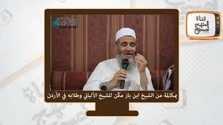 مكالمة العلامة عبدالعزيز ابن باز مع ملك البلاد سبب في تمكين الإمام الألباني وطلابه في الأردن