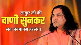 Shri Devkinandan Thakur Ji Maharaj | Ayodhya Bhajan | Latest Devotional Song | 2016