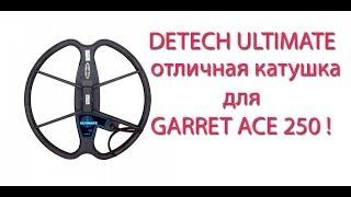 Тест катушки detech ultimate 13 dd для garrett ace 250