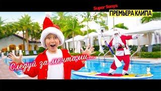 SUPER SENYA - Следуй за Мечтами (Official Video)