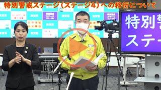 特別警戒ステージ(ステージ4)への移行について(令和3年8月6日)