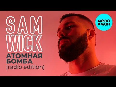 Sam Wick - Атомная бомба (Radio Edition) Single 2019