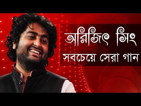 Download আরিজিৎ সিং এর সেরা বাংলা গানগুলো || Best Of Arijit Singh Bangla Songs || Indo-Bangla Music HD Video