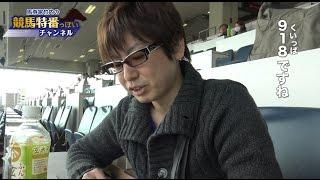 名古屋競馬場で番組制作費を稼ぐ!馬券家竹内の競馬特番っぽいチャンネル第四弾はロケ!
