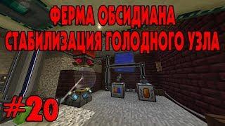 ФЕРМА ОБСИДИАНА И СТАБИЛИЗАЦИЯ ГОЛОДНОГО УЗЛА - DraconicTechnoMagic #20