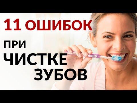 Как правильно чистить зубы? | Ошибки при чистке зубов
