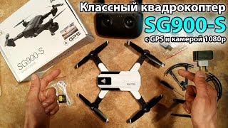 SG900-S Smart Drone недорогой квадрокоптер с GPS и камерой FHD
