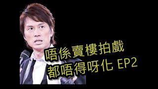 (閑談) 黃子華乜代宗師EP2 20200114