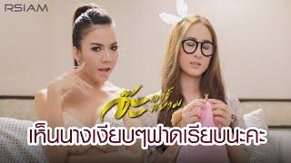เห็นนางเงียบๆ ฟาดเรียบนะคะ : จ๊ะ อาร์ สยาม [Official MV] | Jah Rsiam