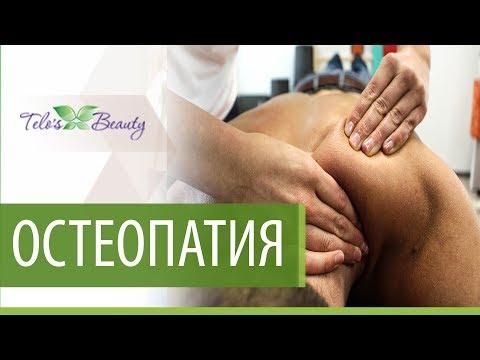 Остеопатия методика. 🙏 Чем методика остеопатии отличается от методов мануальной терапии?