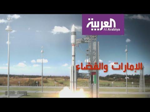 العرب اليوم - شاهد: خطوات إماراتية مميّزة نحو الفضاء