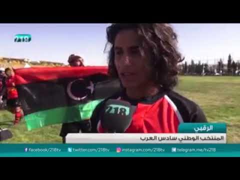 تقرير عن المنتخب الليبي فى ختتام البطولة العربية الثالثة لسباعيات الرجبي الأردن 2017