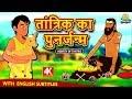 तांत्रिक का पुनर्जन्म - Hindi Kahaniya for Kids | Stories for Kids | Moral Stories |Koo Koo TV Hindi