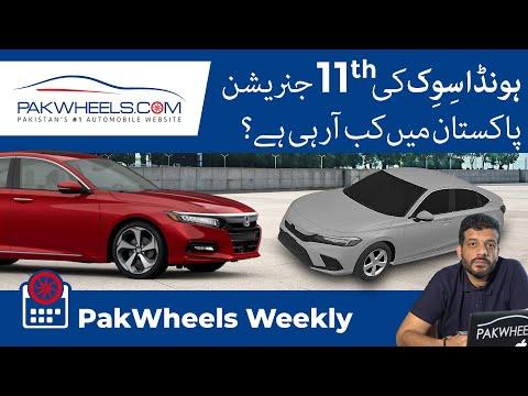 Honda Civic 11th Gen | Hyundai Tucson Base Variant | Petrol Prices | PakWheels Weekly