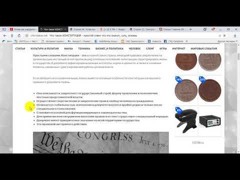 Конституция и Устав.Кто такая РФ?. Как она живёт , по конституции или уставу?