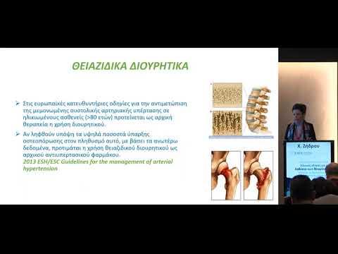 Ζήδρου Χρ. - Επίδραση των φαρμάκων του καρδιαγγειακού συστήματος στον οστικό μεταβολισμό