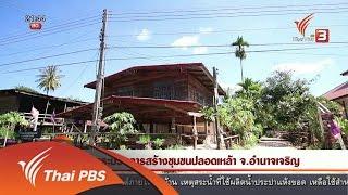 ที่นี่ Thai PBS - นักข่าวพลเมือง : กระบวนการสร้างชุมชนปลอดเหล้า จ.อำนาจเจริญ (14 เม.ย. 59)