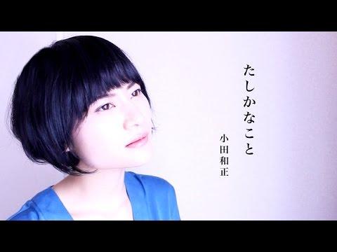 ベストアルバム発売!!小田和正「たしかなこと」Covered by  BEBE
