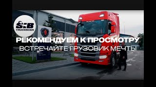 Что внутри новой Scania S500? Видеообзор от СибТракСкан