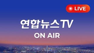 연합뉴스TV - LIVE