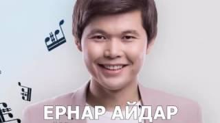 Ернар Айдар хит 2017 музыка