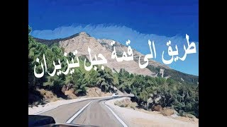 preview picture of video 'طريق الى قمة جبل تيزيران tizirane'