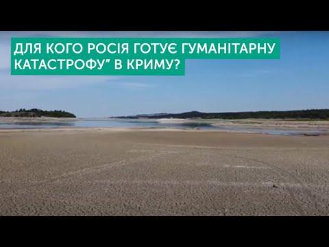 Новий етап обмежень водопостачання в Криму | Кулик, Балух | Тема дня