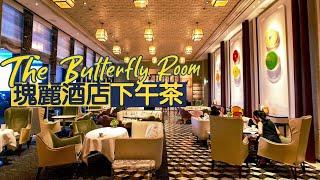 【醉翁之意】香港瑰麗酒店下午茶|流水式任食5 course甜品糕餅|Rosewood Hong Kong Afternoon Tea|香港美食