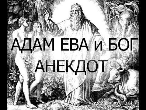Анекдот про подарки для Адама и Евы