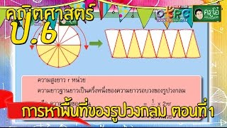 สื่อการเรียนการสอน การหาพื้นที่ของรูปวงกลม  ตอนที่ 1 ป.6 คณิตศาสตร์