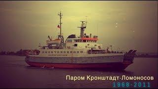 """Ушедшие в историю"". Паром Кронштадт-Ломоносов | ""Gone down in history"". Ferry in Kronshtadt"