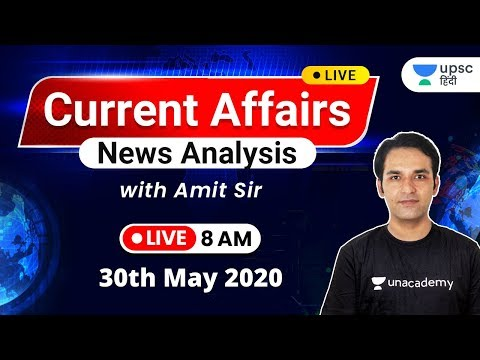 8:00 AM | Daily Current Affairs NEWS Analysis by Amit Sir | 30 May 2020 | Unacademy UPSC Hindi