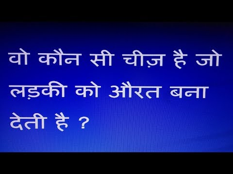 Common Sense Questions || Riddles In Hindi || IQ Test In Hindi || Double Meaning Paheliyan