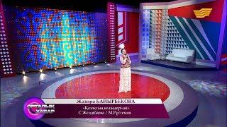 Жазира Байырбекова - «Қазақтың келіндері-ай» (С. Желдібаева/М. Рүстемов)