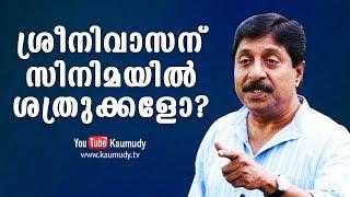Does Sreenivasan Have Enemies In The Movie Industry? | Kaumudy TV