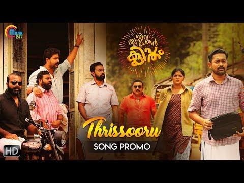 Thrissooru Song Promo - Thrissivaperoor Kliptham
