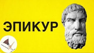 ФИЛОСОФИЯ - Эпикур