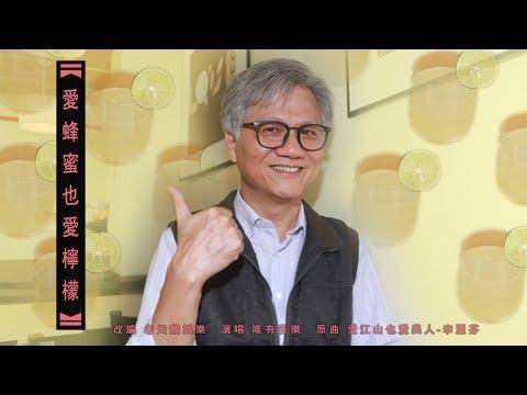 【老鵝金曲改編】愛蜂蜜也愛檸檬 (原曲:愛江山更愛美人/李麗芬)
