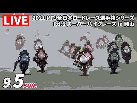 全日本ロードレース第6戦岡山 日曜日のライブ配信動画
