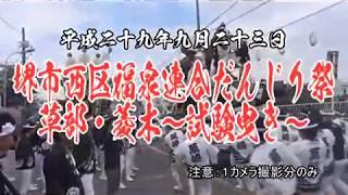 2017堺市西区福泉連合だんじり祭 草部・菱木~試験曳き~(平成29年9月23日)