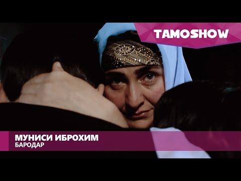 Муниси Иброхим - Бародар (Клипхои Точики 2016)