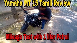 Yamaha MT 15 Tamil Review and Mileage Test  #mt15tamilreview #mt15tamil #yamahamt15tamil