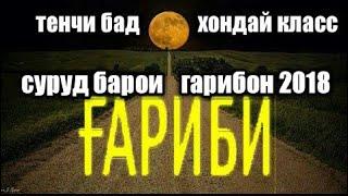 ГАРИБИ 2018 бехтарин суруди Мирзошарифи Чурабег ЧАРХИ ФАЛАК