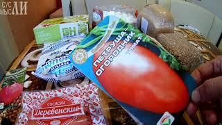 Продукты, лекарства, семена.