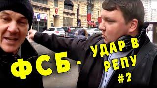 ФСБ - Удар в репу. #2